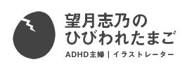 望月志乃の ひびわれたまご|ADHD主婦・イラストレーター