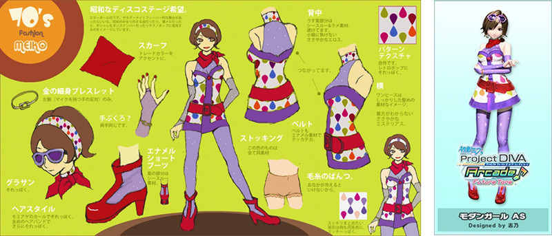 SEGA リズムゲーム「初音ミク project DIVA」シリーズ MEIKOモジュール【モダンガール】【モダンガールAS】衣装デザイン&監修。